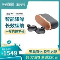 Sony/索尼 WF-1000XM3 真无线蓝牙入耳式主动降噪耳机