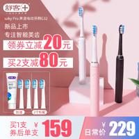 立减50元!舒客电动牙刷全自动G32