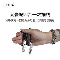 京东PLUS会员 : TEGIC 大岩蛇数据线 三合一 多头快充 钛灰色