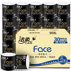 洁柔(C&S)卷纸 黑Face 加厚4层140g卫生纸*30卷*2箱 *2件+凑单品