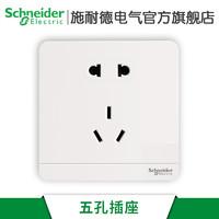施耐德电气绎尚系列镜瓷白电源插座 86型 五孔插座 墙壁电源 开关面板