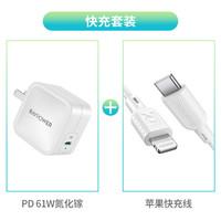 好物种草:RAVPower 61W 氮化镓 PD充电器 + Type-c to Lightning MFi认证数据线 套装