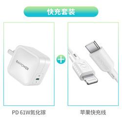 RAVPower 61W 氮化镓 PD充电器 + Type-c to Lightning MFi认证数据线 套装