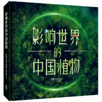 《影响世界的中国植物》纪录片同名图册
