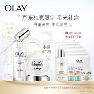 玉兰油OLAY护肤套装水感透白光塑精华露护肤品9件套