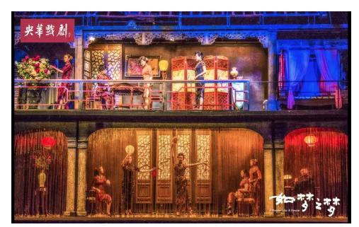 央华经典剧场史诗《如梦之梦》  北京站