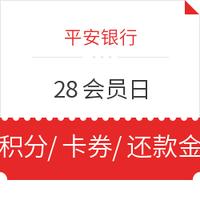 移动端:平安银行  28会员日福利活动