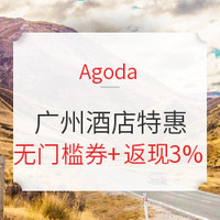 国庆错峰,人少价格低!广州3家酒店特惠 无门槛券+银联支付最高返现3%