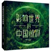 《影响世界的中国植物》纪录片同名图册 +凑单品