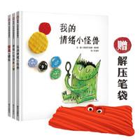 《我的情绪小怪兽系列》(套装三册)赠 解压笔袋