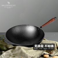 Skeppshult 斯肯特 0875V 瑞典进口无涂层不粘锅 中式炒菜锅 (黑色)