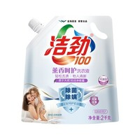 洁劲100 熏香呵护洗衣液 2kg *9件 +凑单品