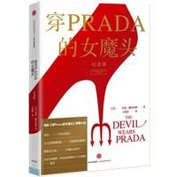 《穿PRADA的女魔头》(纪念版)