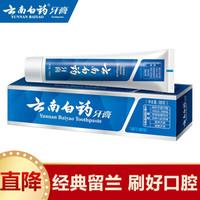 YUNNANBAIYAO 云南白药牙膏(留兰香型)天然美白 新老包装随机发货 45g