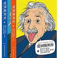 《爱因斯坦传》(全2册)