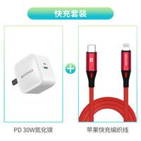 历史低价、好物种草:RAVPower 睿能宝 RP-PC120 氮化镓充电器 30W + Type-c to Lightning MFi认证编织线 套装