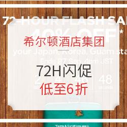 72小时闪促!含国庆、元旦、春节!希尔顿日韩地区酒店