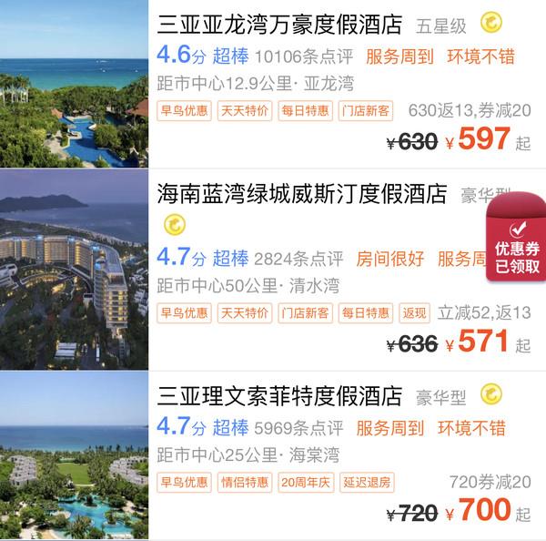 国庆酒店特惠  三亚/上海/杭州/南京/重庆/大连酒店6折起