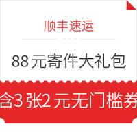 微信专享:顺丰速运 88元会员大礼包