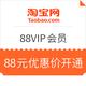 移动专享:淘宝 开通88vip优惠福利 当前淘气值在800-999,以88优惠价开通88vip