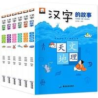 《汉字的故事》全套6册