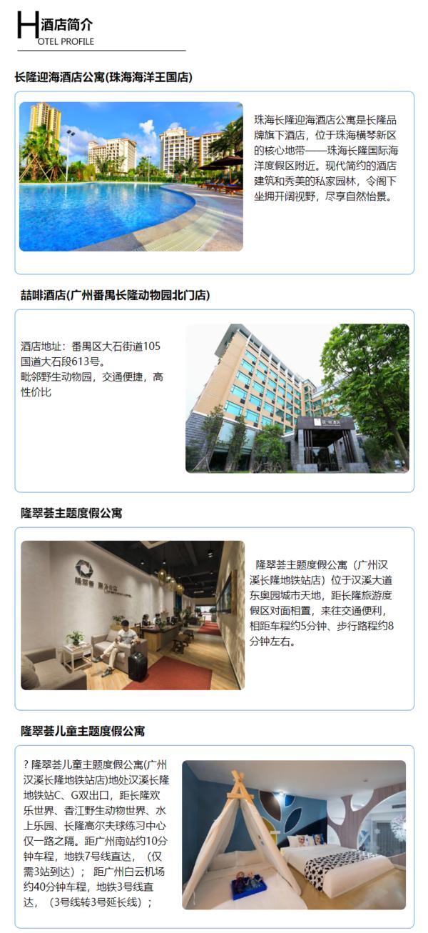 北京/上海-广州/珠海4-5天含税往返机票/自由行(宿长隆周边酒店)