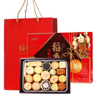 稻香村(DXC) 糕点礼盒1500g 饼干蛋糕点心北京特产糕点礼盒 真空包装 *3件
