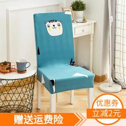 弹力连体北欧餐椅套椅垫套装凳子套家用现代简约通用餐桌椅子套罩