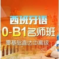 沪江网校 西班牙语零起点0-B1中高级直达【现金奖励班】