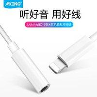 美型(mking)苹果耳机转接头Lightning闪电转3.5毫米转换器Apple iphonexs/8/7plus苹果转3.5MM音乐听歌