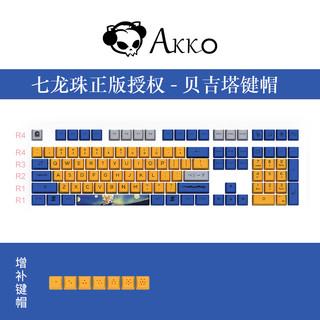 Akko 艾酷 富士山樱花热升华键帽 (108颗)