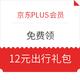 京东PLUS会员:免费领青桔、小蓝单车12元出行礼包 内含多张1元券+折扣券
