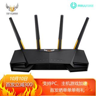ASUS 华硕 电竞特工 TUF-AX3000 全千兆电竞游戏路由器