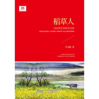 """""""统编版 快乐读书吧 三年级(上)稻草人指定阅读"""