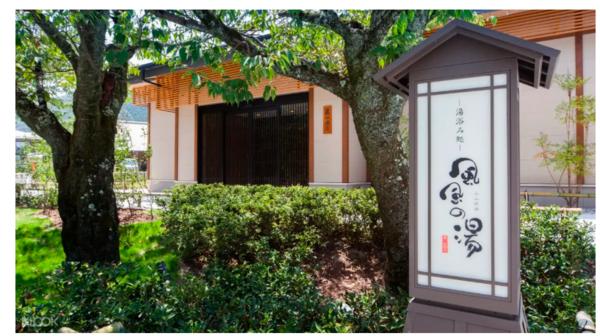 值友专享、当地玩乐:日本京都岚山风风の汤温泉门票