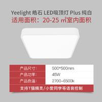 Yeelight皓石LED吸顶灯Plus  简约现代新款方形灯具灯饰遥控米家app智能联动