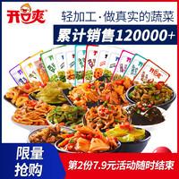 香辣下饭菜组合20小袋 *3件