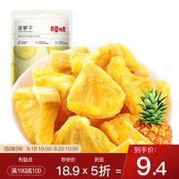 百草味 菠萝干100g/袋 蜜饯果干果脯台湾风味零食休闲食品零嘴小吃