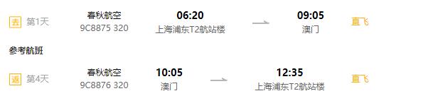 请假一天!上海直飞澳门4天往返含税机票+餐饮券