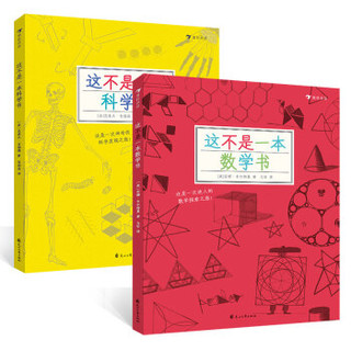 后浪 这不是一本数学书和科学书