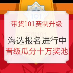 """""""带货101""""达人排位赛 晋级入选终极带货王"""