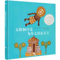 《凯迪克银奖绘本:太阳和月亮为什么住在天上》