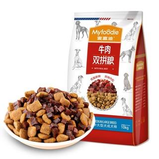 Myfoodie 麦富迪 牛肉双拼 中大型成犬粮 10kg