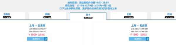 东航一口价继续!上海-日本东京/名古屋/冲绳/长崎等地
