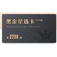 沪江网校 2019版 黑金星选卡