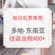每日机票推荐:亚航促销延长,东航含税一口价!全国多地-东南亚多地 往返含税400+
