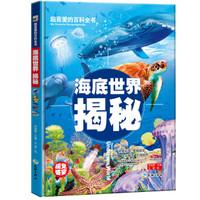 天地出版社 儿童百科全书