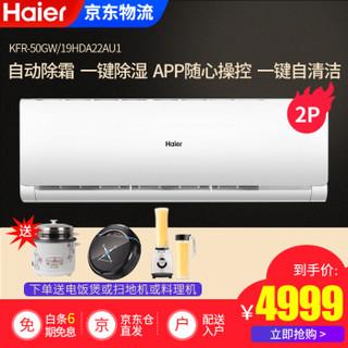海尔(Haier) 2匹 冷暖变频挂机 空调 适用面积(23-34m²)二级能效 创新PMV舒适系统 白 KFR-50GW/19HDA22AU1
