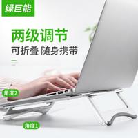 绿巨能(llano)笔记本支架 升降桌可调节 笔记本散热器M2