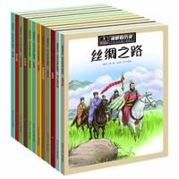 《漫眼看历史·中华文化遗产图画书》(套装共12册)